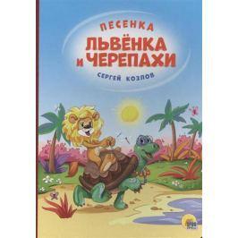 Козлов С. Песенка Львенка и Черепахи
