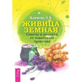 Климова О. Живица земная. Советы и рецепты от известного травника