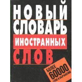 Адамчик В. (ред.) Новый словарь иностранных слов