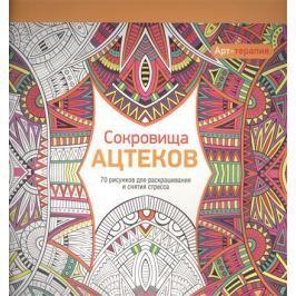 Сокровища Ацтеков. 70 рисунков для раскрашивания и снятия стресса