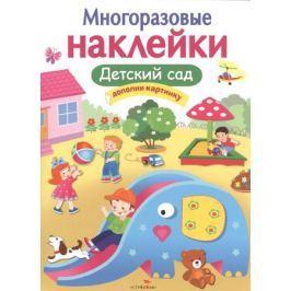 Калугина М. (сост.) Детский сад. Дополни картинку