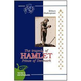 Шекспир У. The Tragedy of Hamlet Prince of Denmark / Гамлет. Трагедия