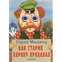 Михалков С. Как старик корову продавал