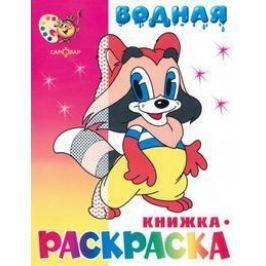 Назарук В., Савченко А., Шер А. (илл.) Водная книжка-раскраска. Мультяшная