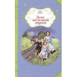 Несбит Э. Дети железной дороги