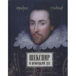 Гундольф Ф. Шекспир и немецкий дух / Shakespeare und der deutche geist von Friedrich Gundolf