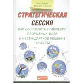 Эртель К., Соломон Л. Стратегическая сессия. Как обеспечить появление прорывных идей и нестандартное решение проблем