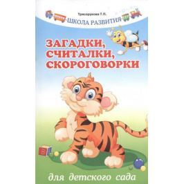 Трясорукова Т. Загадки, считалки, скороговорки для детского сада