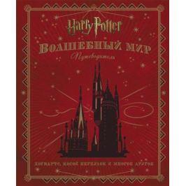 Ревенсон Дж. Гарри Поттер. Волшебный мир. Путеводитель. Хогвартс, Косой переулок и многое другое (+ Diacon Alley)