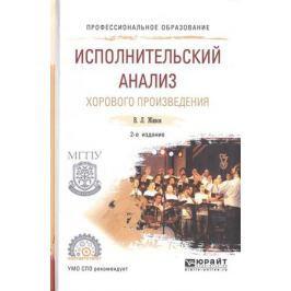 Живов В. Исполнительский анализ хорового произведения. Учебное пособие для СПО