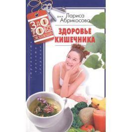 Абрикосова Л. Здоровье кишечника