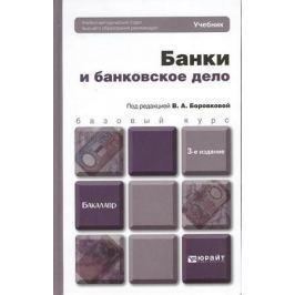 Боровкова В. (ред.) Банки и банковское дело. Учебник для бакалавров