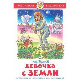 Булычев К. Девочка с Земли