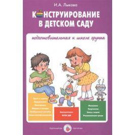 Лыкова И. Конструирование в детском саду. Подготовительная к школе группа. Учебно-методическое пособие к парциальной программе