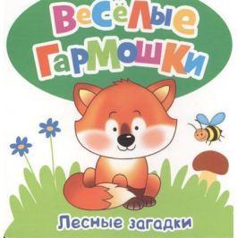 Андреева А., Грозовский М., Дружинина М., Волкова Н. Лесные загадки