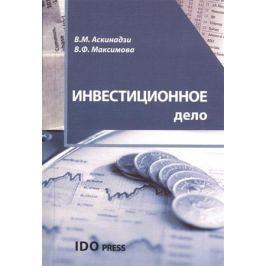 Аскинадзи В., Максимова В. Инвестиционное дело