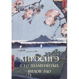 Милюгина Е. Хиросигэ. Сто знаменитых видов Эдо