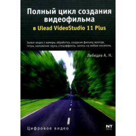 Лебедев А. Полный цикл создания видеофильма в Ulead VideoStudio 11 Plus