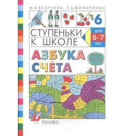 Безруких М., Филиппова Т. Азбука счета. Ступеньки к школе 6. Для детей 5-7 лет