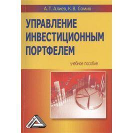 Алиев А., Сомик К. Управление инвестиционным портфелем. Учебное пособие
