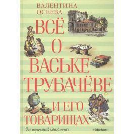 Осеева В. Все о Ваське Трубачеве и его товарищах. Вся трилогия в одной книге