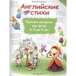 Левченко К. Английские стихи. Прописи-раскраска для детей от 5 до 9 лет