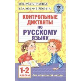 Узорова О., Нефедова Е. Контрольные диктанты по русскому языку. 1-2 классы