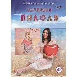 Султанова М. Здоровая пилюля