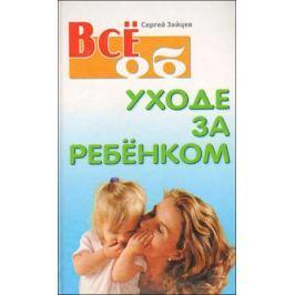 Зайцев С. Все об уходе за ребенком