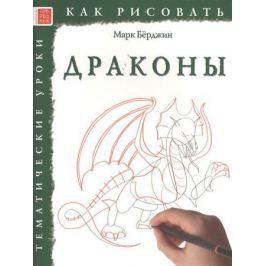 Берджин М. Как рисовать. Драконы. Тематические уроки
