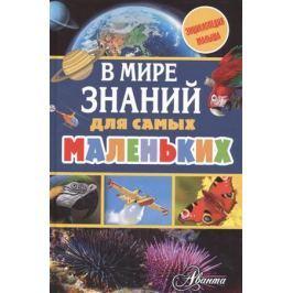 Тихонов В., Собе-Панек М., Зимирева Е. и др. В мире знаний для самых маленьких