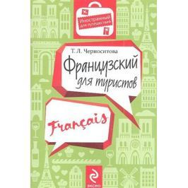 Черноситова Т. Французский для туристов