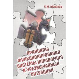 Монинец С. Принципы функционирования системы управления в чрезвычайных ситуациях