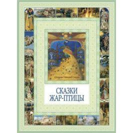 Спирин Г. (худ.) Сказки Жар-птицы