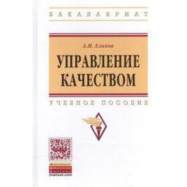Елохов А. Управление качеством: Учебное пособие. 2-е издание, переработанное и дополненное
