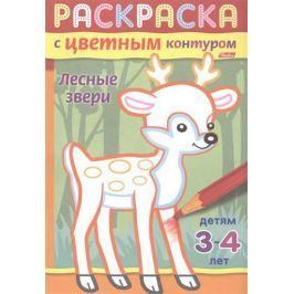 Баранова И. (худ.) Лесные звери. Раскраска с цветным контуром. Детям 3-4 лет