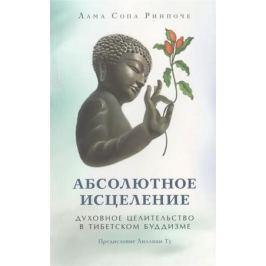 Ринпоче С. Абсолютное исцеление. Духовное целительство в тибетском буддизме