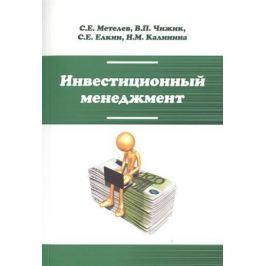 Метелев С., Чижик В., Елкин С., Калинина Н. Инвестиционный менеджмент