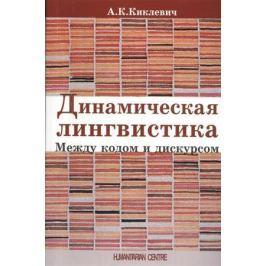 Киклевич А. Динамическая лингвистика. Между кодом и дискурсом