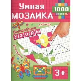 Волшебные узоры. 1000 наклеек (3+)