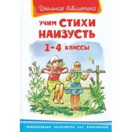 Новосельцева А. (ред.) Учим стихи наизусть 1-4 кл