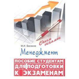 Басаков М. Менеджмент. Пособие студентам для подготовки к экзаменам