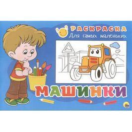 Дюжикова А. (ред.) Машинки. Раскраска для самых маленьких