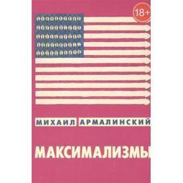 Армалинский М. Максимализмы. Характеры и характеристики. Жизнь №1 и жизнь №2 (18+)