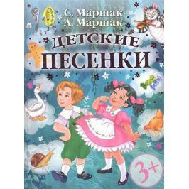 Маршак С., Маршак А. Детские песенки. Из английской народной поэзии