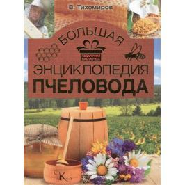 Тихомиров В. Большая энциклопедия пчеловода