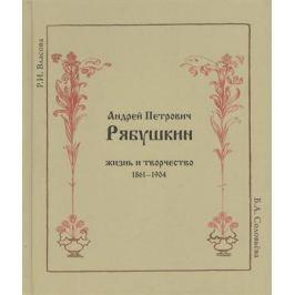 Власова Р. Андрей Петрович Рябушкин. Жизнь и творчество 1861-1904