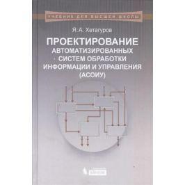 Хетагуров Я. Проектирование автоматизированных систем обработки информации и управления (АСОИУ)