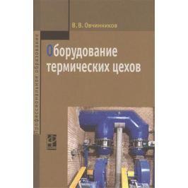 Овчинников В. Оборудование термических цехов: учебник