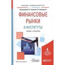 Черновая Г., Болдырева Н. (ред.) Финансовые рынки и институты. Учебник и практикум
